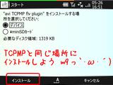 TCPMPflv_download2.png