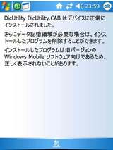 DicUtility_install5.jpg