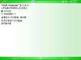 rlCalendar_install1.png