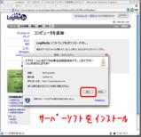 ホストPC設定3