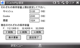 20070722_12_IECacheMgr.png