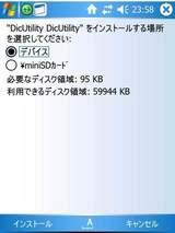 DicUtility_install4.jpg
