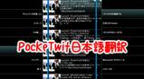 PockeTwitJa1