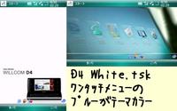 WILLCOM D4 White