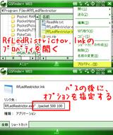 RfLedRestrictor_setting2.png