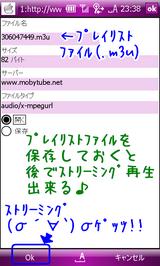 MOBYTUBE_m3u_2.png