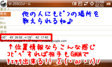 gmm_navi_20071108_3.png