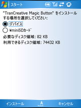MagicButton_2.install6.png