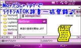 ATOK_MortScript.PNG