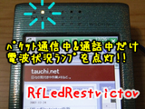RfLedRestrictor.png