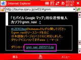 gmm_navi_download.png