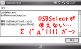 20070722_10_USBSelect.png