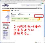 ホストPC設定1
