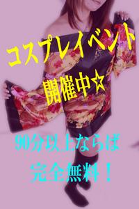 新年イベント第2弾!