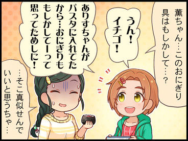 【モバマス】海「暑い夏には」薫「苺入りのおにぎりー!」朋・雪菜「えー」