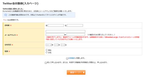 Screenshot-2018-3-12 Twitter会員登録(入力ページ) DLmarket