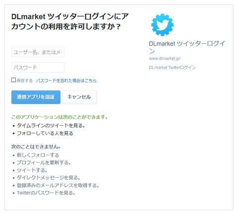 Screenshot-2018-3-12 Twitter アプリケーション認証