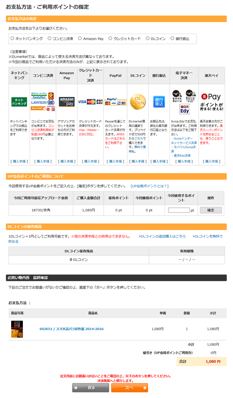 Screenshot-2018-3-12 お支払方法・ご利用ポイントの指定 DLmarket