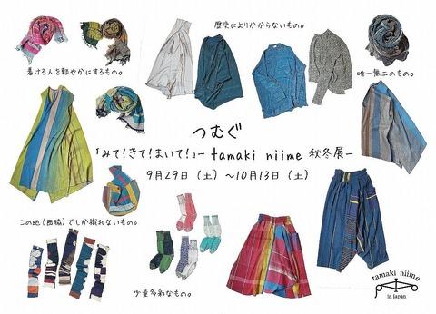 s-s-tamaki-niime-HP用のコピー