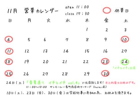 カレンダー 11月のコピー