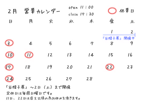 カレンダー 2月のコピー