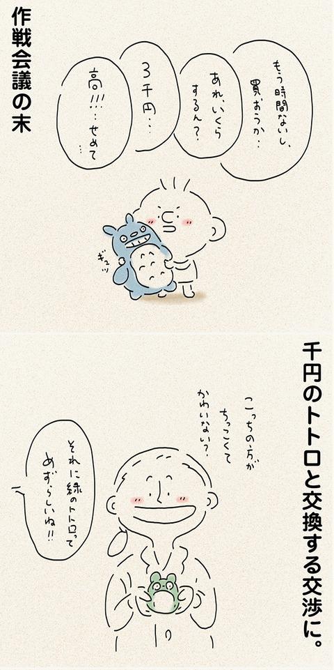 tsumublog_kako81totoro_600_02