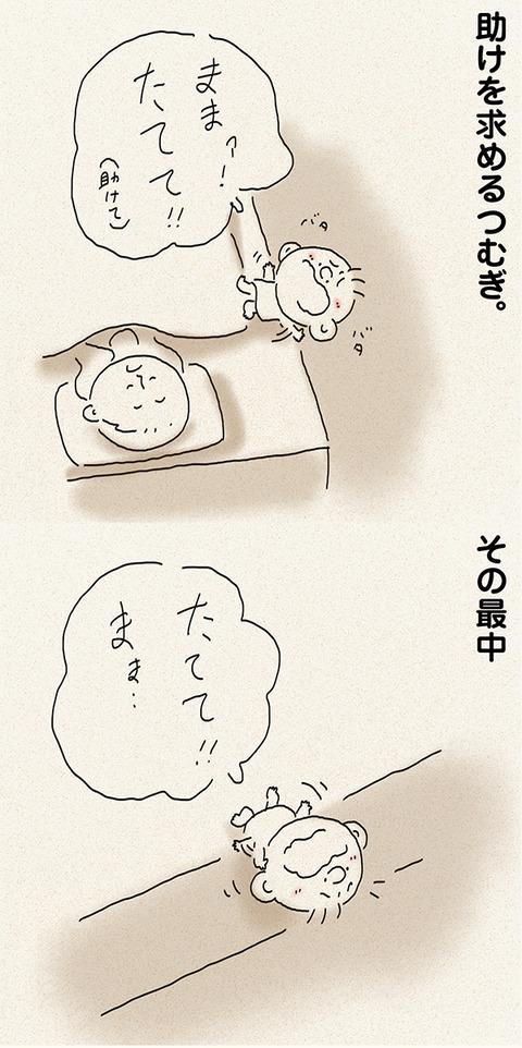 tsumublog_kako172_600_03