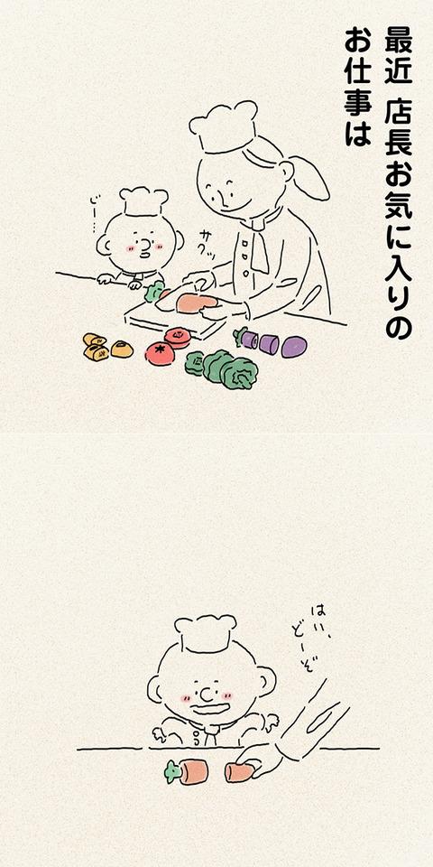 tsumublog_kako_34_okiniiri_600_01