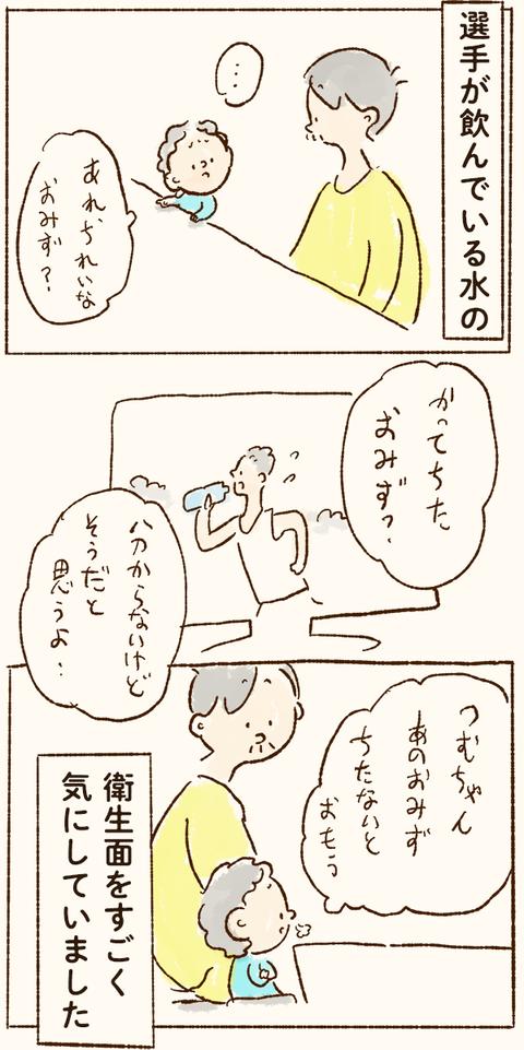 tsumublog_22_600_02