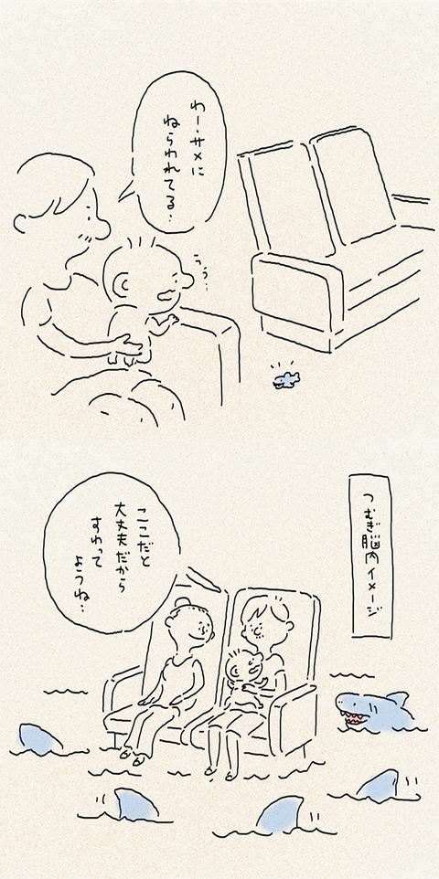 tsumublog_kako_36_same_600_03