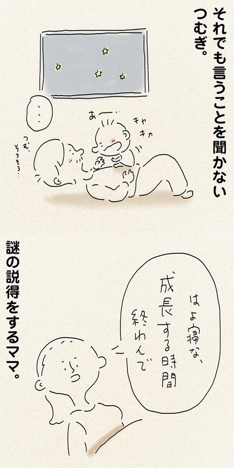 tsumublog_kako107seichou_600_02