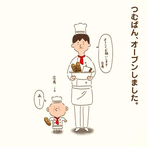 tsumu_21_pan_7