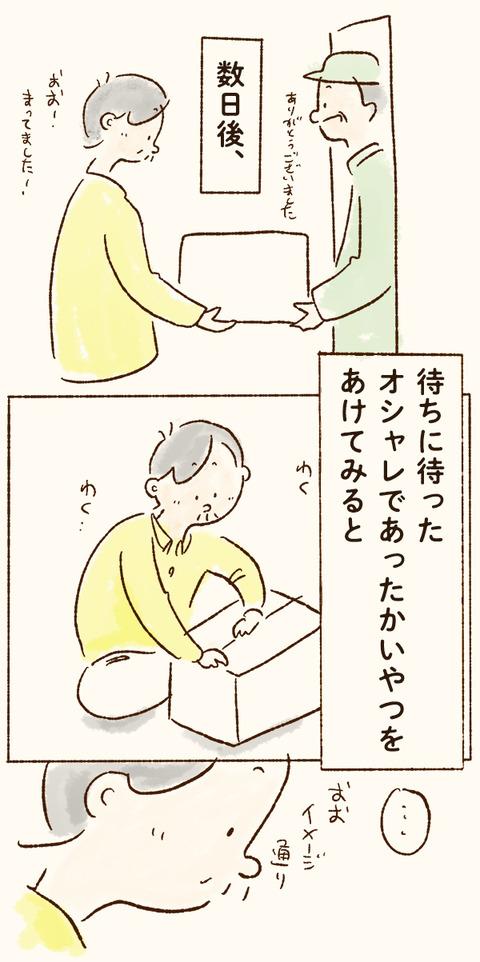tsumublog_19_600_03