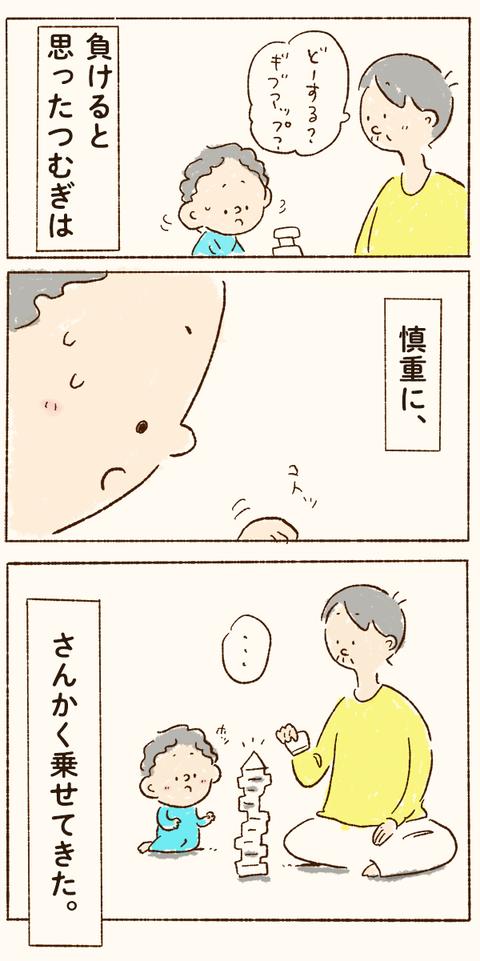 tsumublog_21_600_02