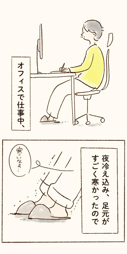 tsumublog_19_600_01
