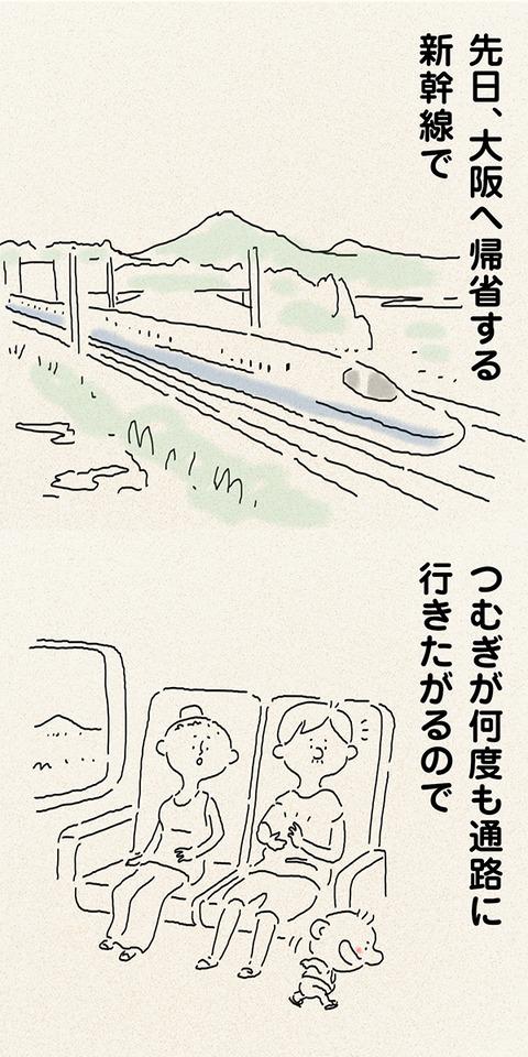 tsumublog_kako_36_same_600_01