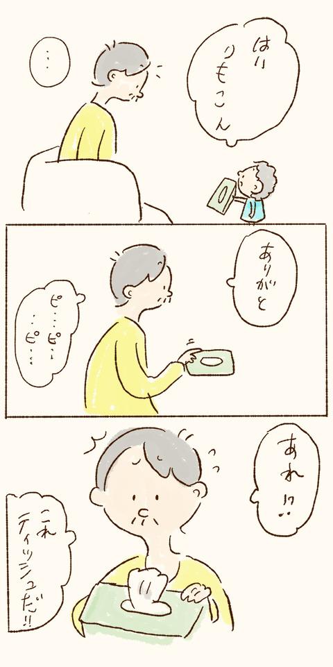 tsumublog_23_600_02