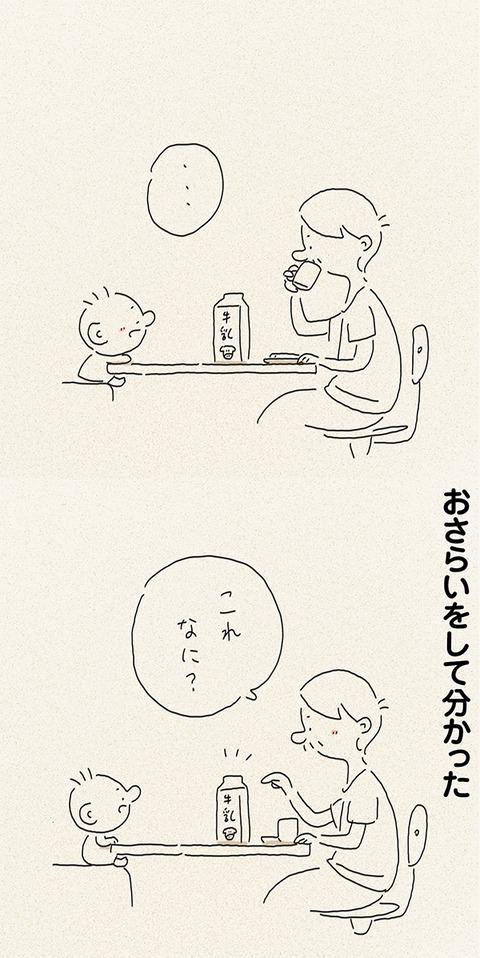 tsumublog_kako175_600_04