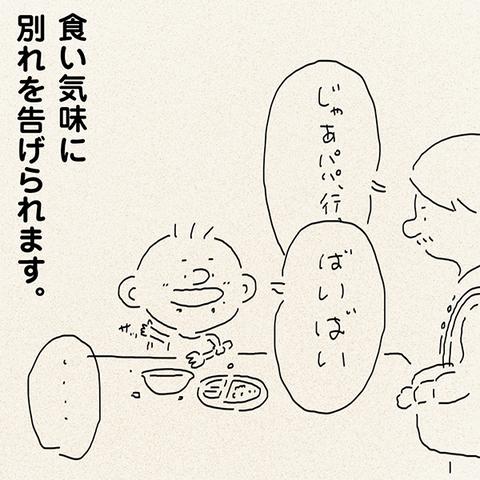 tsumublog__kako69_miokuri_600_04