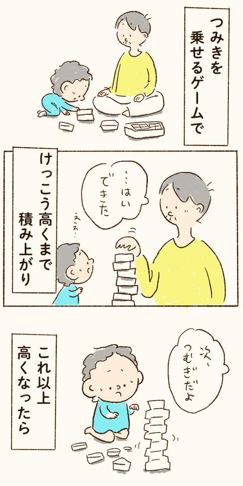 tsumublog_21_600_01