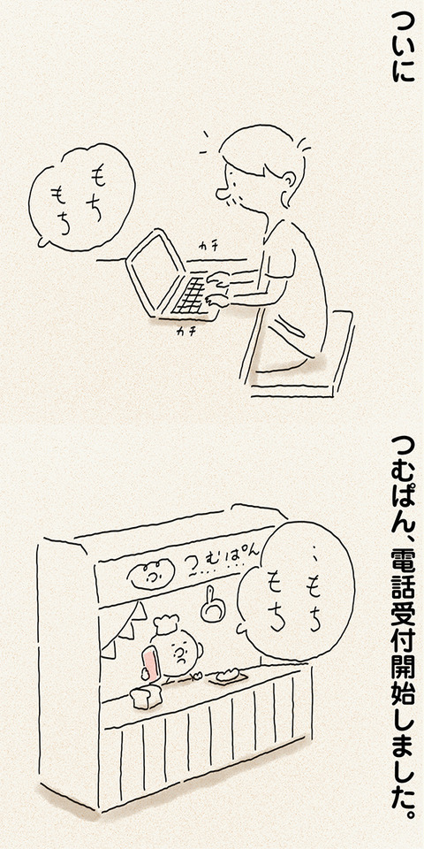 tsumublog_kako185_600_01
