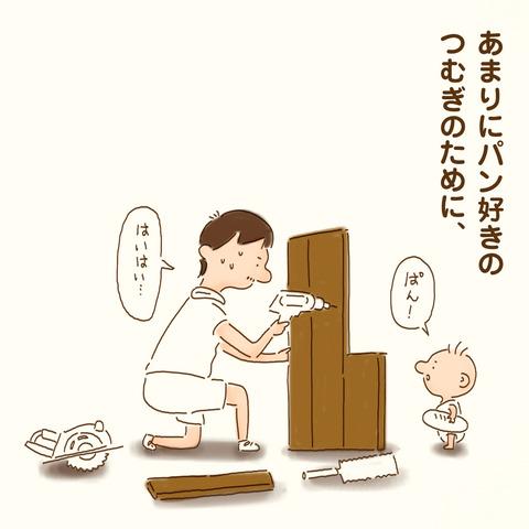tsumu_21_pan_1