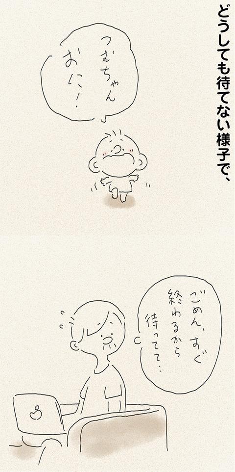 tsumublog_kako183_600_03