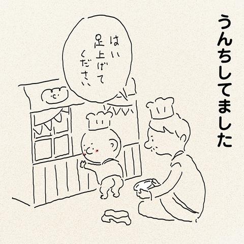 tsumublog_kako29_unchi_600_03