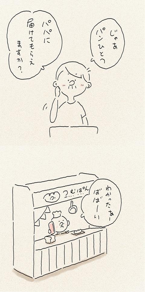 tsumublog_kako185_600_03