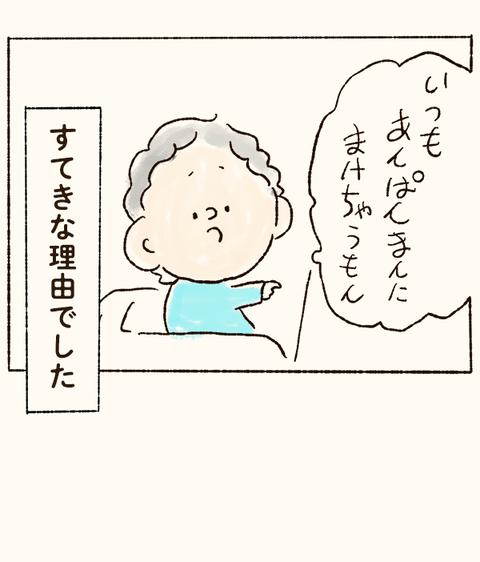 tsumublog_18_600_03