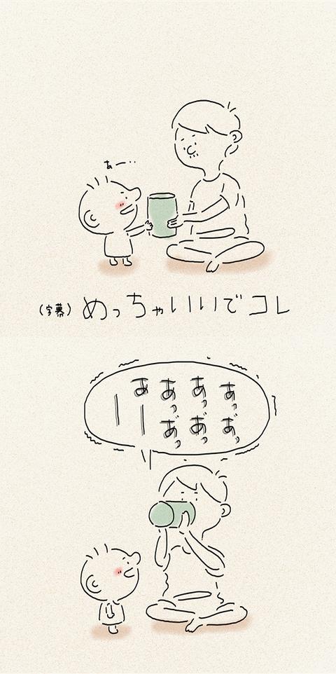 tsumublog_kako53_600_03