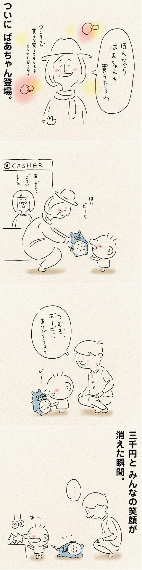 tsumublog_kako81totoro_600_04