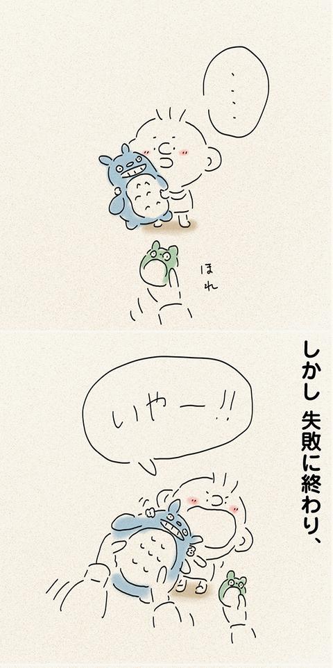 tsumublog_kako81totoro_600_03