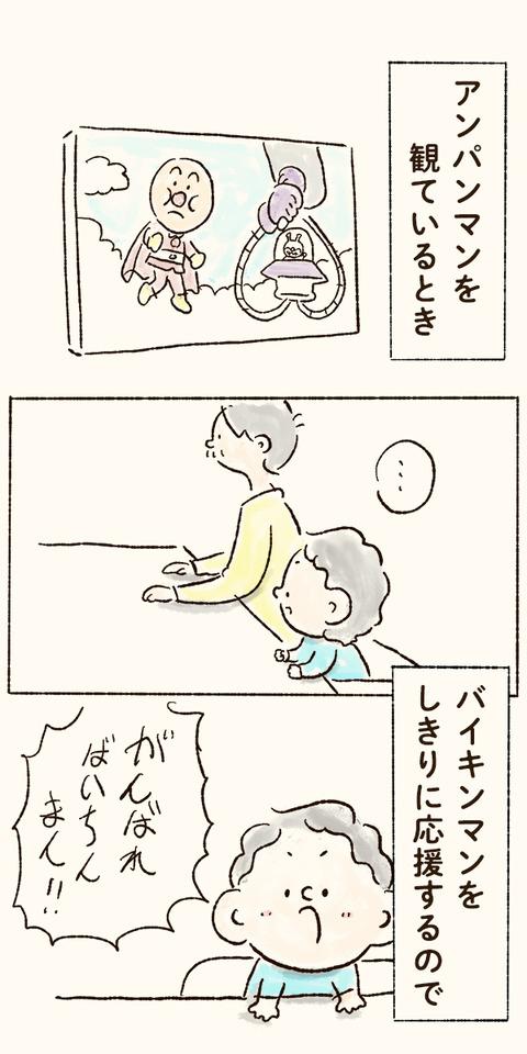tsumublog_18_600_01